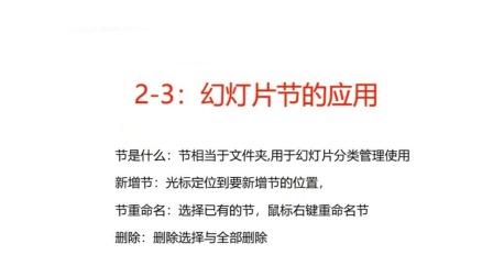 2-3:幻灯片节应用