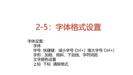 2-5:文字格式设置