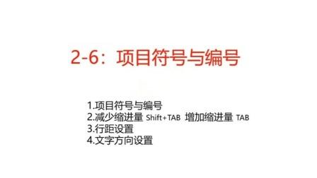2-6:项目符号编号