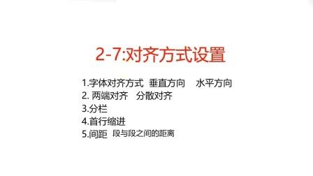 2-7:对齐方式设置