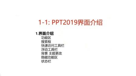 1-1:PPT2019界面介绍