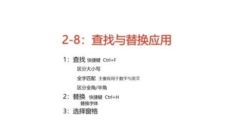 2-8:查找替换应用