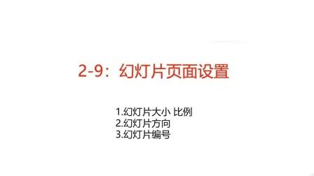 2-9:幻灯片页面设置