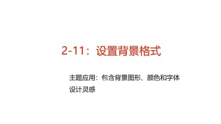 2-11:设置背景格式