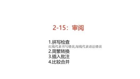 2-15:审阅选项应用
