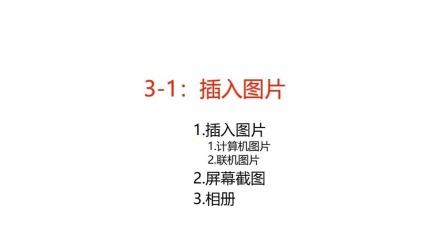 3-1:插入图片