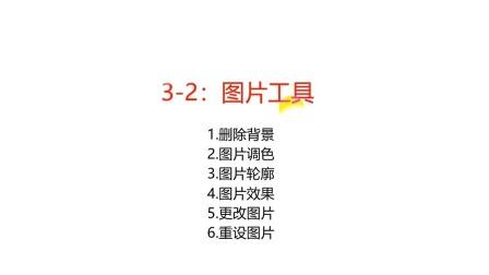 3-2:图片工具