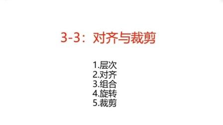 3-3:对齐与裁剪