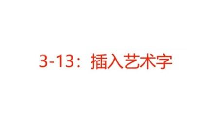 3-13:插入艺术字