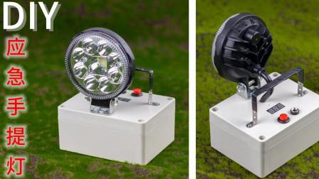 自制充电LED手提灯 再也不怕停电了