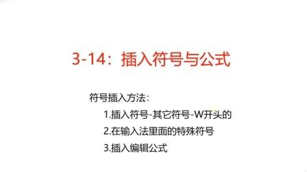 3-14:插入公式与符号