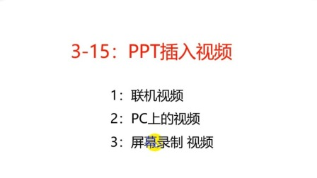 3-15:PPT插入视频
