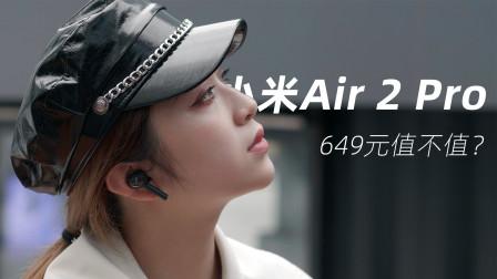 小米Air2 Pro体验:首发翻车,固件更新后真香?