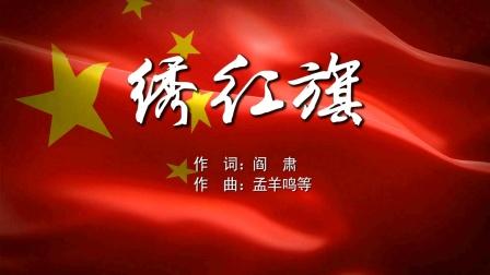 合唱《绣红旗》、《红军不怕远征难》  指挥:玲儿