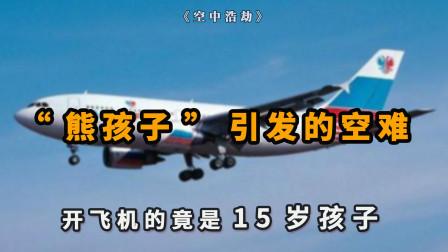 """俄航""""熊孩子""""引发的空难,战斗民族机长竟让15岁孩子开飞机!《空中浩劫》"""