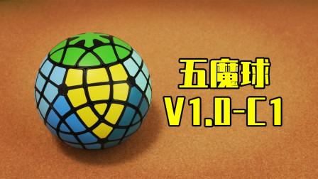 VeryPuzzle五魔球V1.0-C1版还原教程(1.魔方介绍)