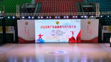 2020年广东省健身气功气舞大赛(汕头市代表队)