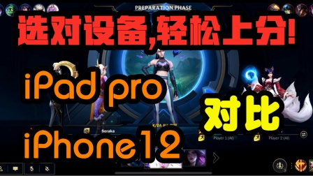 【冷燕】LOL手游 iphone12 和 ipad对比,哪个设备更好上分