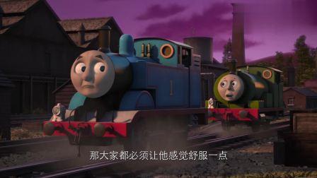 托马斯和他的朋友们:看到雨果很伤心,培西想要让他舒服一点才行