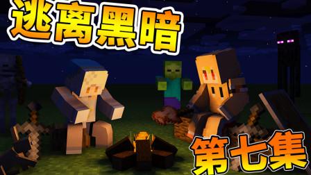 逃离黑暗 第七集丨【红叔】我的世界minecraft