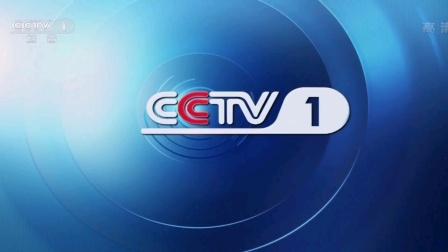 CCTV1台呼2020年最新版