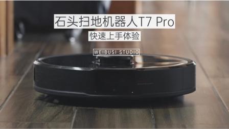 石头扫地机器人T7 Pro日常使用分享「WEIBUSI出品」