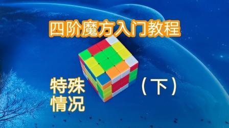 四阶魔方入门教程 (下)特殊情况处理 【微笑天空】