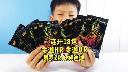 连开18包EX荣耀卡,中令迦URHR,还有超稀有BCR卡