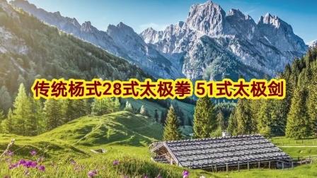 传统杨式28式太极拳  51式太极剑 步步清风自拍加工上传