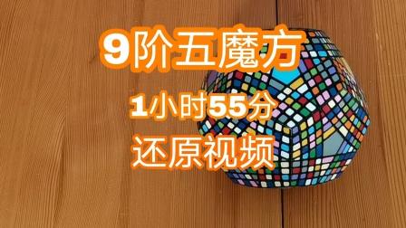 九阶五魔方1小时55分还原视频(9倍速版)【微笑天空】