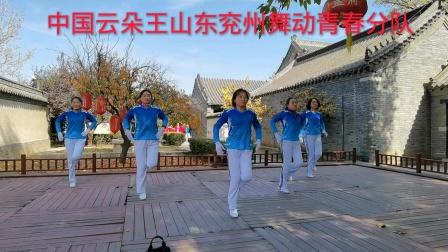 中国云朵王山东兖州舞动青春分队演绎云九十一节