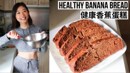 鬆軟香蕉蛋糕! 超健康又好吃的減肥甜品 ~ Emi