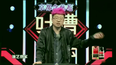 吐槽大会:李诞吐槽李小璐,现在再看节目,李诞说得真对啊!
