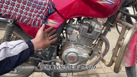 摩托车油门线坏在半路该怎么办?用这方法,师傅教你直接就能骑行