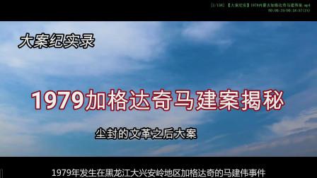 【大案纪实】1979内蒙古加格达奇马建伟案