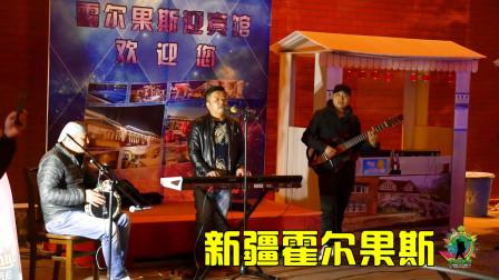 新疆边境小城,霍尔果斯夜市上的乐队表演,莫名地被感动!