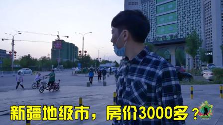 新疆地级市,房价才3000元左右!吐鲁番物价跟内地相比如何?