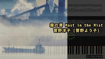 霧の港 Mast in the Mist, #菅野洋子 #菅野よう子 (鋼琴教學) Synthesia 琴譜 Sheet Music