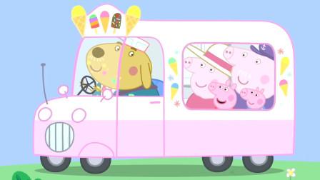 小猪佩奇最新第八季 冰激凌车 简笔画