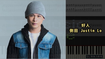 好人, 側田 Justin Lo (鋼琴教學) Synthesia 琴譜 Sheet Music