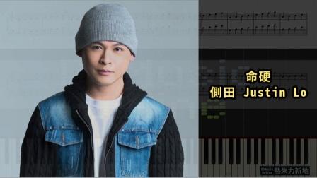 命硬, 側田 Justin Lo (鋼琴教學) Synthesia 琴譜 Sheet Music
