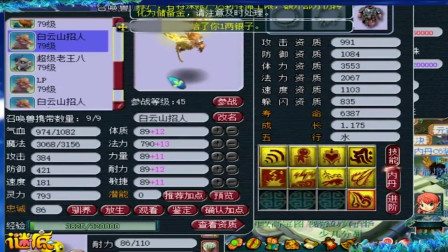 梦幻西游:梦幻第一帝王蟹诞生了,老板才是定向销售的商业鬼才!
