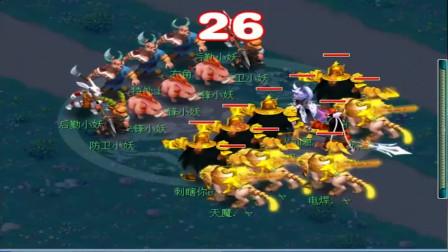 梦幻西游:老王175魔天宫带物爆小队刷副本,全员恶人暴力输出