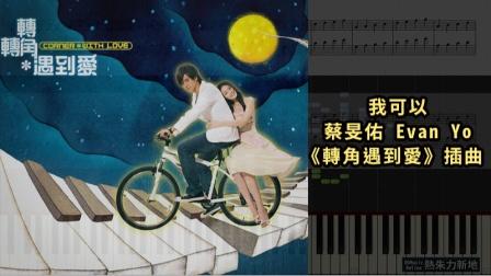 我可以, 蔡旻佑 Evan Yo《轉角遇到愛》插曲 (鋼琴教學) Synthesia 琴譜 Sheet Music