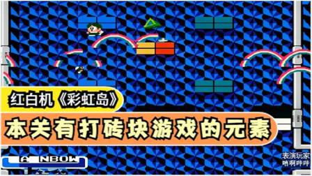 红白机游戏,彩虹岛,本关有打砖块游戏的元素