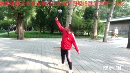 姚军老师在北京电视台天坛录节目现场展示空竹一小段