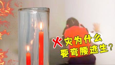 快收藏!火灾逃生为什么要弯腰?只用两根蜡烛孩子一下就懂了!