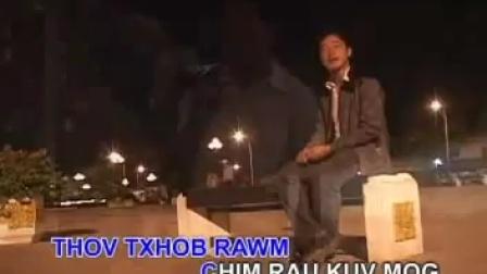 苗族歌曲Sij Hawm Interent