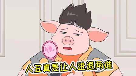 王者爆笑动画:猪八戒意识到自身缺点,扁鹊却因此一夜暴富