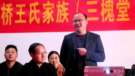 安徽省天长市王氏家族宗亲联谊会